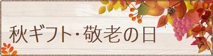 秋ギフト・敬老の日ページへのリンクボタン