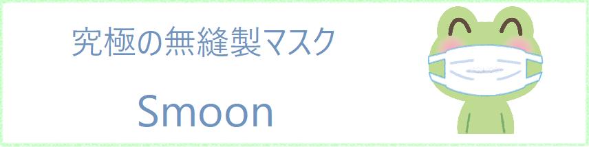 Smoonリンクボタン