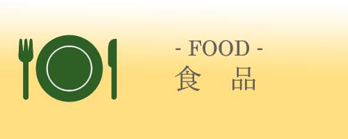 食品ページへのリンクボタン