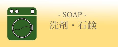 洗剤・石鹸ページへのリンクボタン